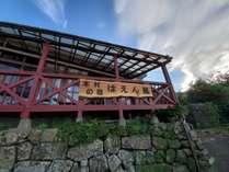 本村素泊まりの宿 はえん風 (長崎県)