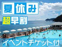 【『超』早割】【夏休み】【チケット付】基本プランから2,000円割引き&ビーチ券付《5/31迄の受付》