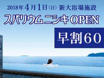 【早割60】ディナーショー付 和洋コース料理♪料理重視コースが2,160円引き