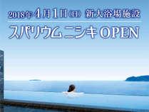 スパリウムニシキは湯船と海面が一体化するインフィニティデザイン!自然の絶景温泉です。