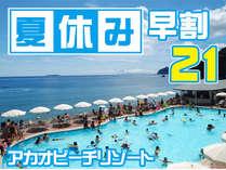 【夏休み21日早割】お得な早割はこれがラストチャンス!
