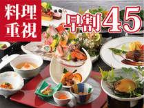 大人気の料理重視プランが21日前までの予約でお得に!