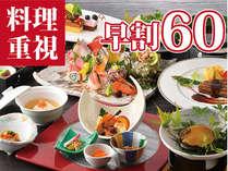 料理重視プラン最安値!!大人気の料理重視プランが21日前までの予約でお得に!