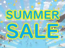 【SUMMER SALE】期間限定で夏休み期間がお得!