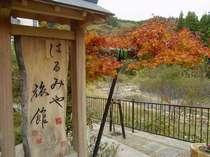 はるみや旅館の玄関前庭園入り口です。駐車場からすぐお庭の入り口でございます。秋は紅葉でお出迎え。