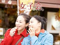 【意外と女子旅】デザートグレードアップ!など…4大特典付き女子会プラン