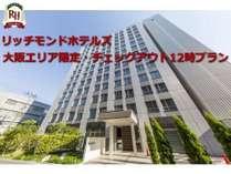 リッチモンドホテルズ大阪エリア延長プラン