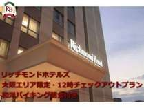 リッチモンドホテルズ大阪エリアプラン-朝食付き-