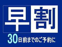 【早割30】離れのおもてなしをお得に♪3000円引き!