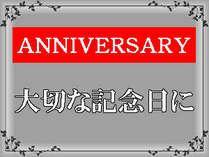 【誕生日・記念日】選べる特典で大切な記念日を演出♪