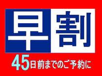 【早割45】離れのおもてなしをお得に♪5000円引き!