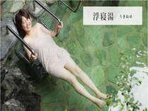 露天風呂にある『浮寝湯(うきねゆ)』