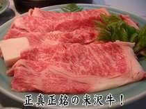 山形・蔵王の格安ホテル山形屋 日本3大和牛と言われる、米沢牛です。