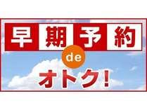 室数限定☆早期予約シンプルステイ【朝食付】