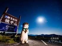 志賀高原 天空フェス♪イベント参加で美しい星空を観察しよう~