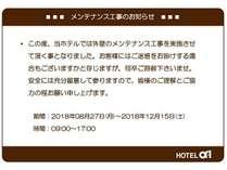 外壁メンテナンス工事のお知らせは下記をご参照下さいませ。http://www.alpha-1.co.jp/iwakuni/