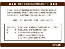 電気設備点検に因る停電のお知らせは下記をご参照下さいませ。http://www.alpha-1.co.jp/iwakuni/
