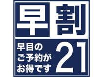 【早割21・素泊まり】 21日前までがとてもお得に!