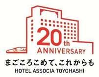 ホテルアソシア豊橋は2017年6月11日で開業20周年を迎えます。