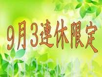 【9月3連休限定♪】和室のくつろぎ・気軽に会席堪能プラン