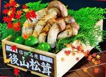 地元産の高品質松茸厳選使用しております!