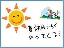 諏訪湖の夏休みをお得に満喫できるプランはこれ!