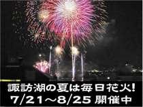 毎日800発の花火が楽しめるのは諏訪湖ならでは!