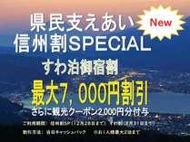 信州割SPECIAL、すわ割で最大7000円引プラス観光クーポン2000円分