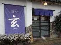 ◆朝ラープラン提携 麺や玄 喜多方市内のラーメン店。