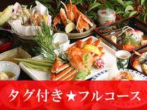 【タグ付★ブランド蟹フルコース】生が旨い♪で大満足