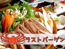 ■カニバーゲン!■お手軽蟹すきプランが、さらにお得に★⇒@1,080円OFF!!最後はもちろん雑炊で♪
