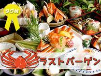 ■カニバーゲン!■タグ付★ブランド蟹フルコース⇒@2,160円OFF!生がに使用!今シーズン食べ収め♪♪