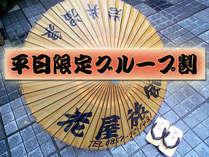 【平日限定】グループ割◎温泉とこだわりのお料理堪能