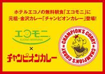 エコモニ×チャンピオンカレータイアップ!!