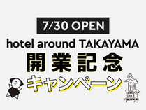 hotel around TAKAYAMA 開業記念