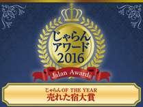 2016年度じゃらんアワード売れた宿大賞を受賞しました。
