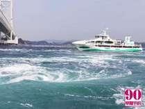 【早期90日前】鳴門海峡渦潮クルージング〈観潮船チケット付き〉