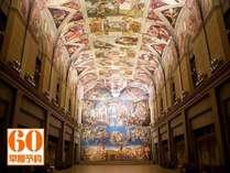 【早期60日前】世界のアートを楽しむ鳴門旅《大塚国際美術館入場券付き》