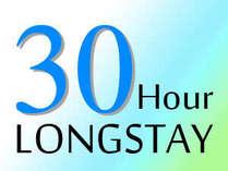 【ロングロングステイプラン】♪最大30時間♪超のんびり滞在♪
