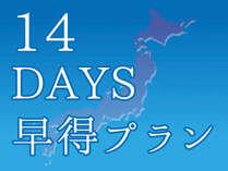【14days早得朝食付きプラン】2週間先の予約でじゃらんポイントが4%還元♪【じゃらん限定】