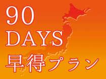 早得90◇オンライン決済限定◇じゃらんポイント8%◇朝食バイキング付◇東京ドーム、日本橋駅へ好アクセス