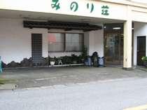 みのり荘◆じゃらんnet