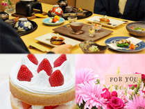 【Anniversary】大切な人にサプライズ!ケーキor花束付き/夕・朝食《和食処☆美泉遊膳》