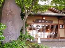 大観荘【玄関】大観荘は熱海駅から車で約3分の山王山の高台にございます