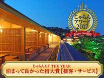 泊まって良かった宿大賞【接客・サービス】第2位を受賞いたしました。