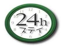 【24時間ロングステイプラン】~女子旅・カップルに人気♪