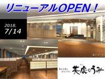 7/14レストラン「英虞のうみ」リニューアルオープン!!