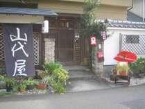 【玄関】静かな住宅街に立つ昭和48年創業の料理自慢の小さな宿です