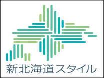 「新北海道スタイル」安心宣言の取り組みを行っております。