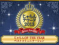 「じゃらんアワード2013 じゃらん of the year ベストコミュニケーション」部門で受賞!
